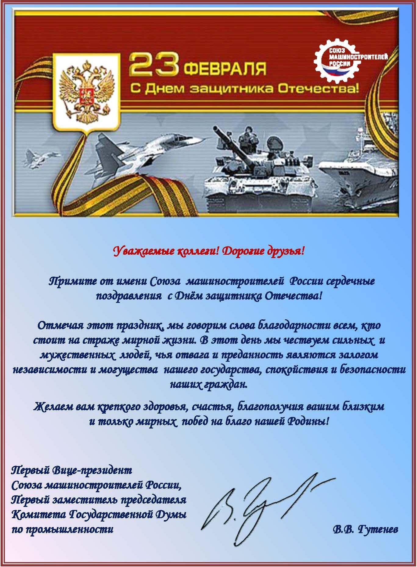 Официальные поздравления с днем защитника отечества официальные в прозе